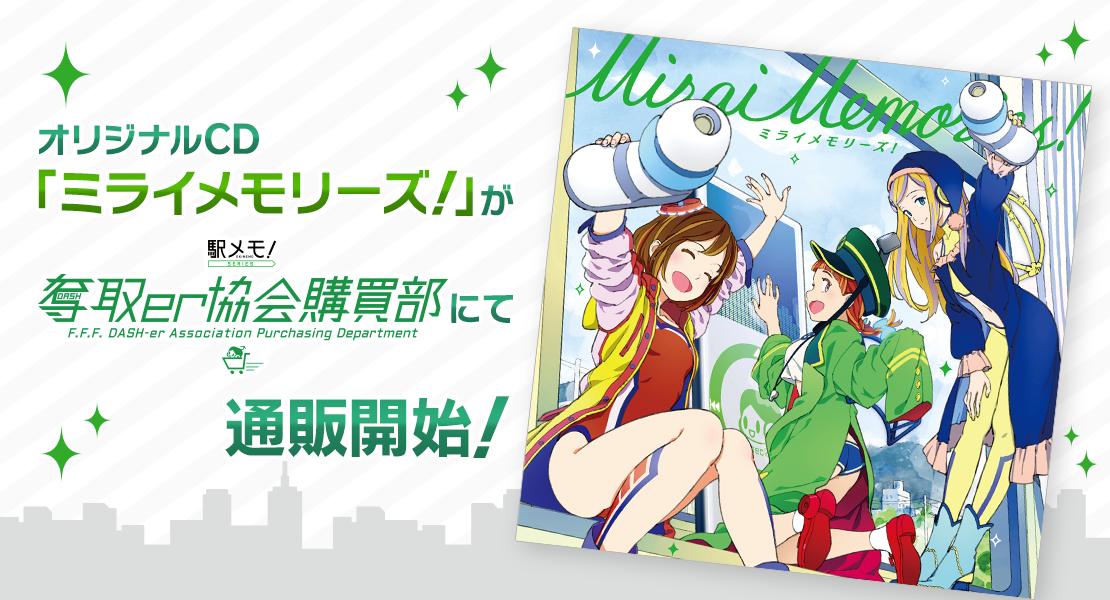 「ミライメモリーズ!」通常盤CD 1/14販売!
