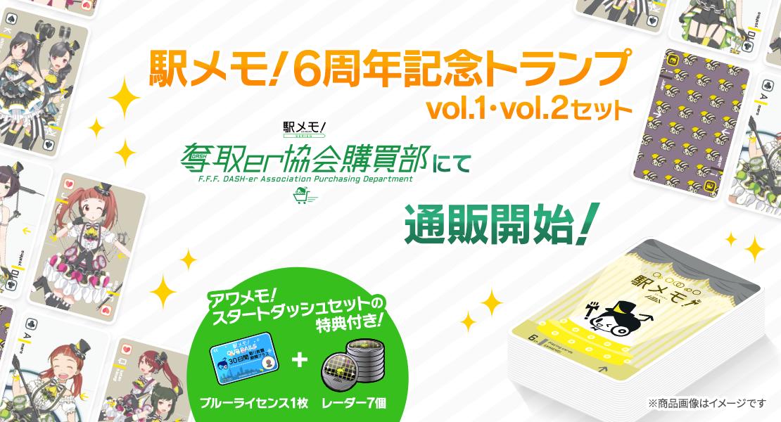 「駅メモ!6周年記念トランプvol.1・vol.2セット」1/21より期間限定の受注販売開始!