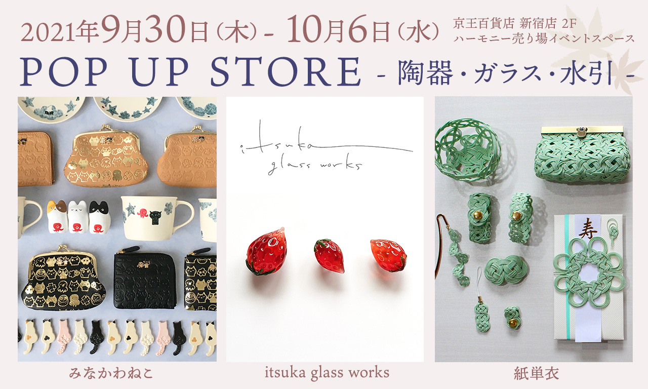 9/30(木)-10/6(水)京王百貨店2FでPOP UP STOREがオープン