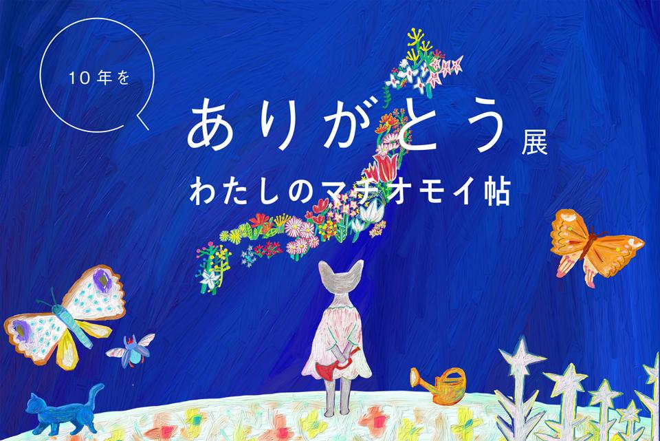 マチオモイのことばとゆうちょマチオモイカレンダー10年記念で作品写真が展示されます