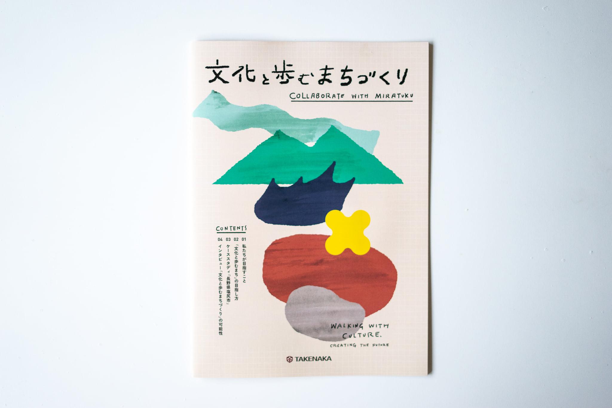 竹中工務店「文化と歩むまちづくり」パンフレット