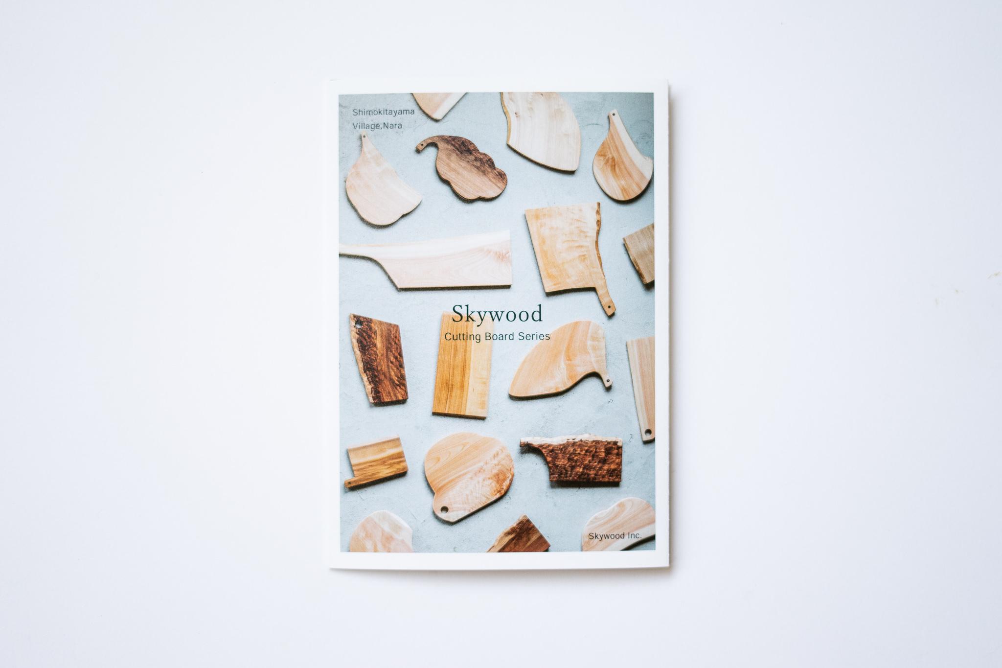 Skywood Cutting Board Series リーフレット