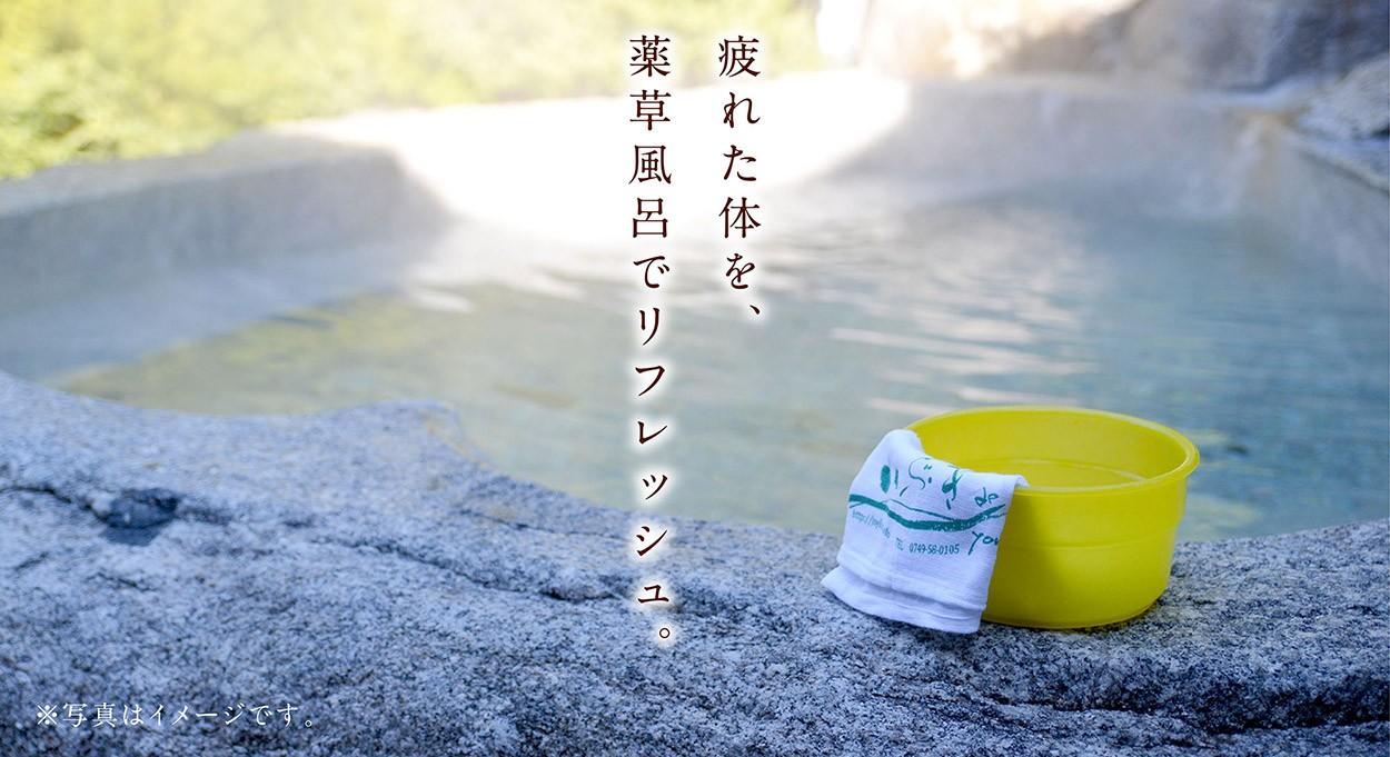 カラダの芯から温まる♪天然の薬草をブレンドした、ちょっぴり贅沢な入浴剤。