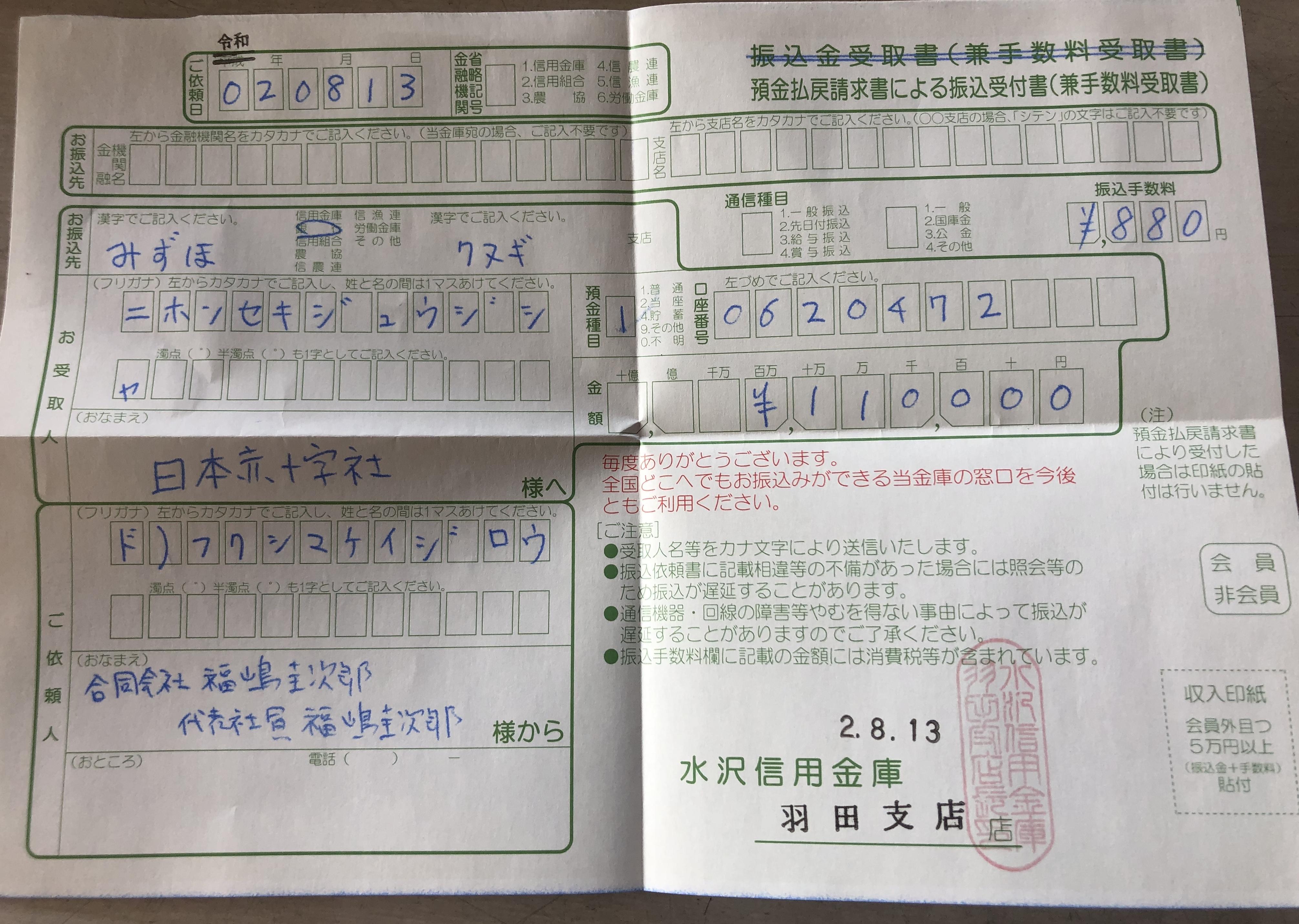 令和2年7月豪雨災害の支援のため、寄付をさせていただきました。