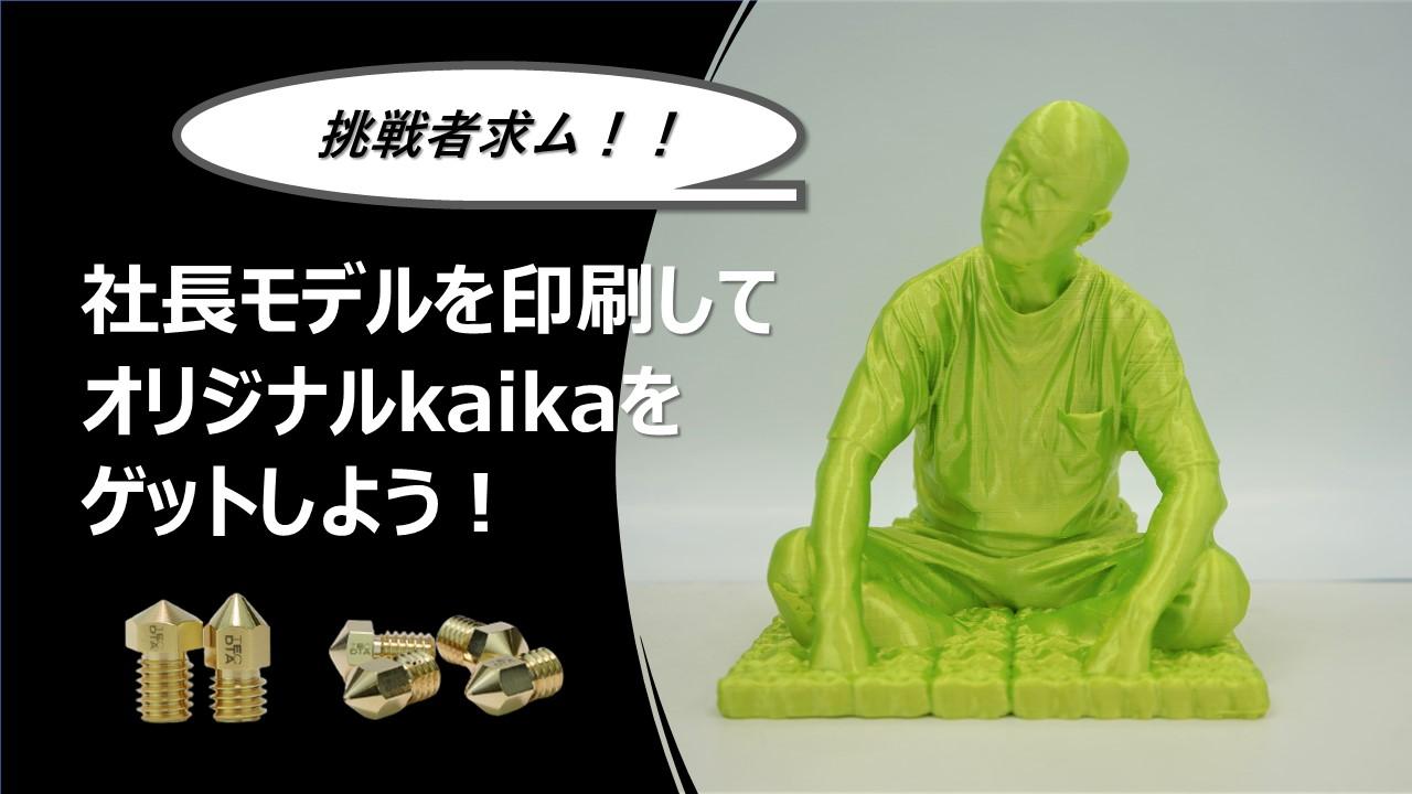 社長モデルを印刷して、オリジナルkaikaをゲットしよう!(イベント終了)