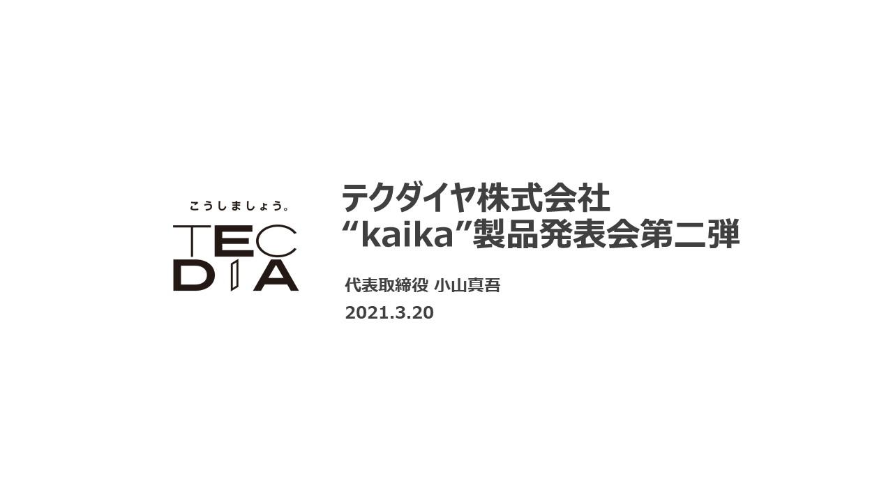 """【製品紹介動画】""""kaika""""穴径/形状バリエーションの拡充について"""