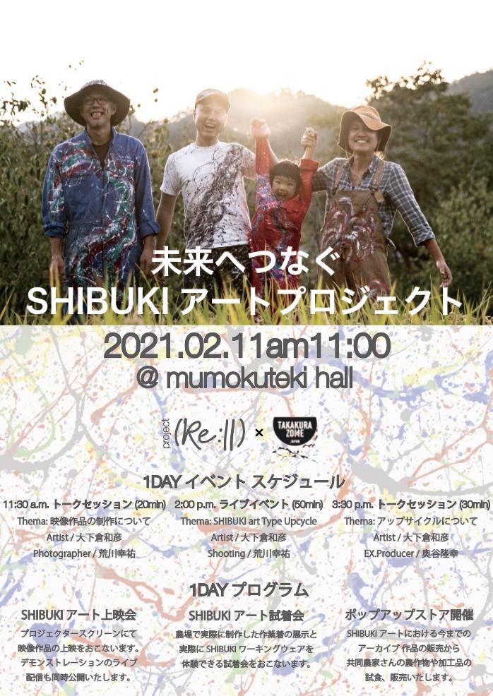 2月11日(祝)京都「未来につなぐSHIBUKI アートプロジェクトEXHIBITION 」開催!