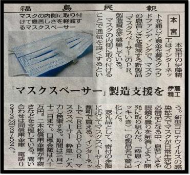 福島民報さんに掲載されました!