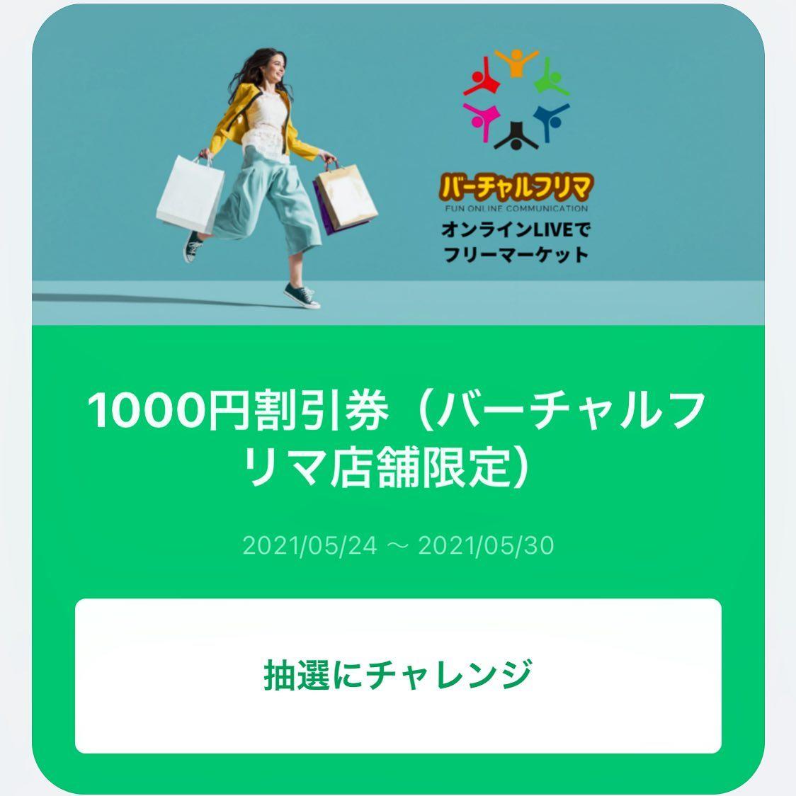 「とてもお得」バーチャルフリマに参加して頂くと1000円割引クーポンがついてきます。