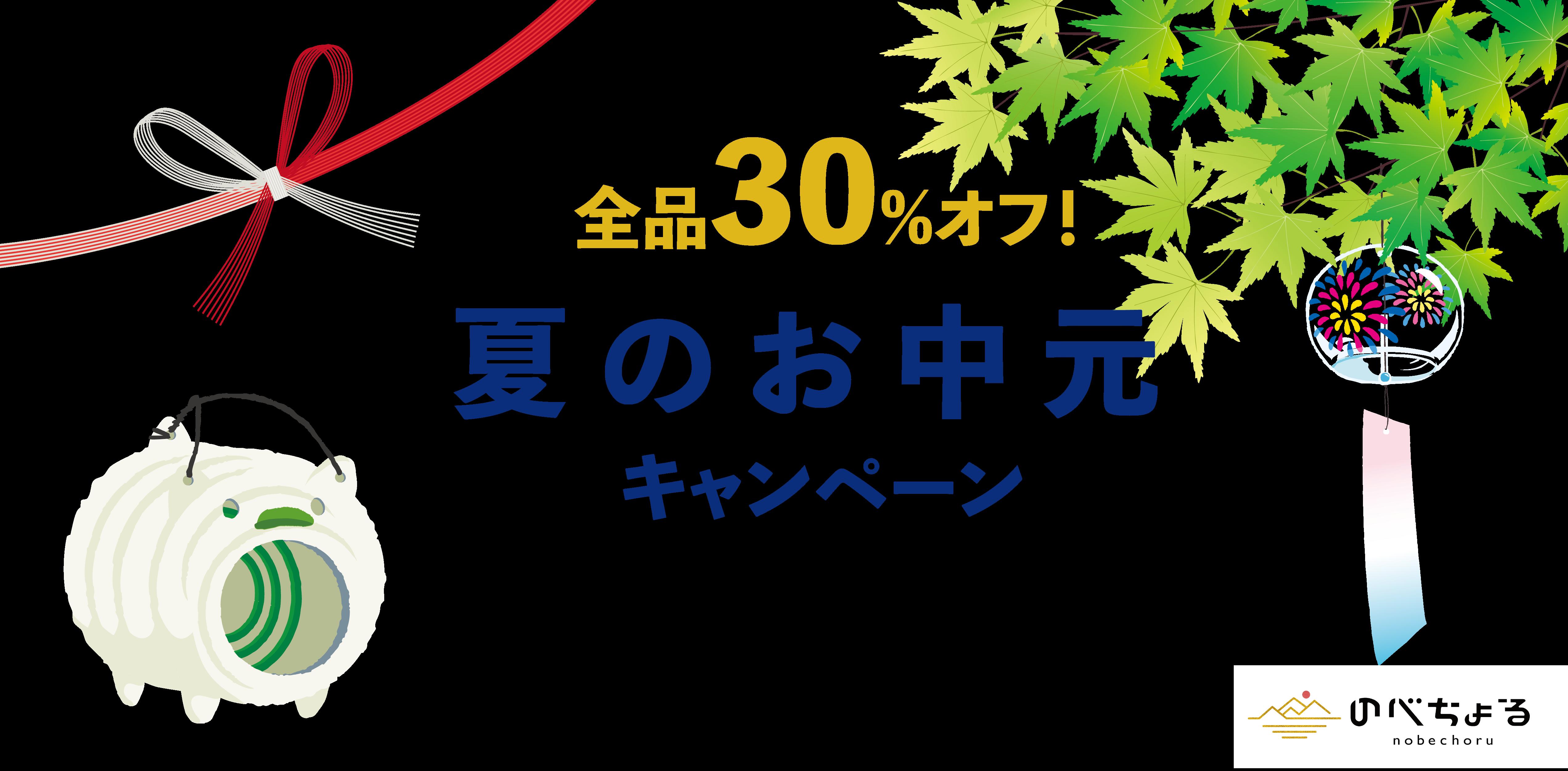 全品30%オフ!お中元キャンペーン開始のお知らせ