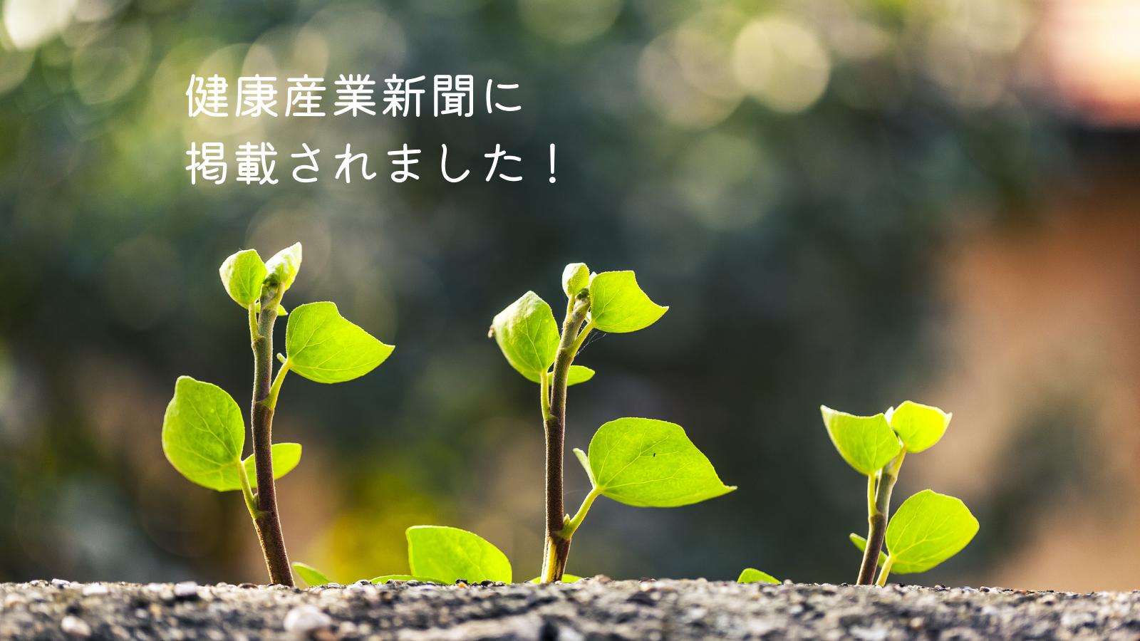 【掲載情報】健康産業新聞に掲載されました!