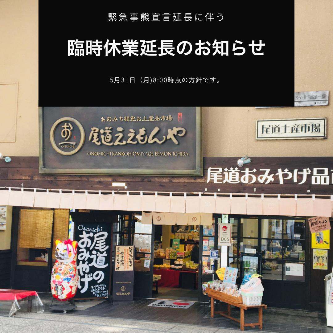 店舗休業延長のお知らせ