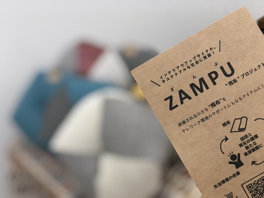"""「ZAMPU """"残布""""プロジェクト」展示会へ出展しました!"""