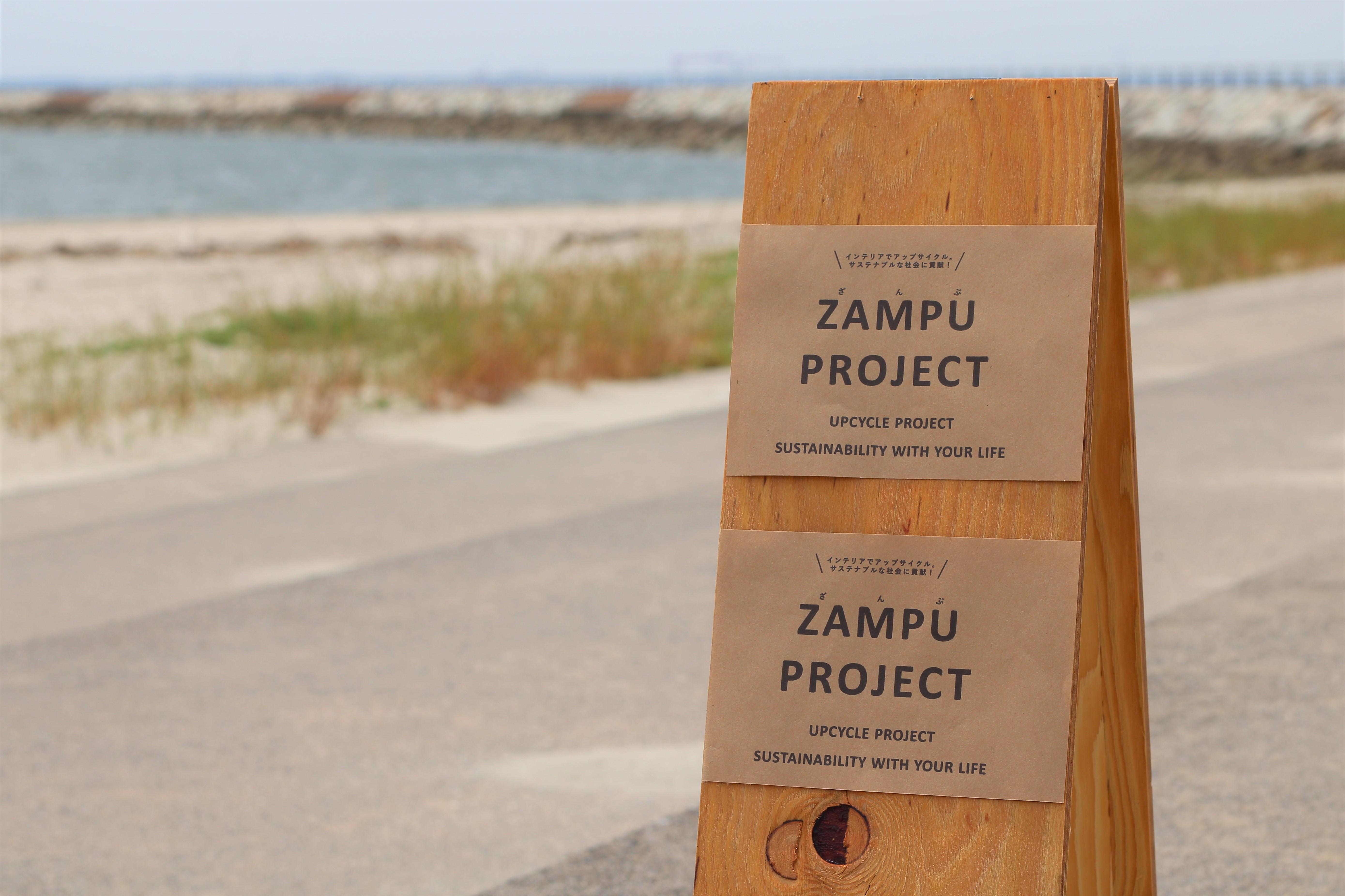 ●ZAMPUプロジェクト最新情報●森、道、市場2021海編に出展いたしました