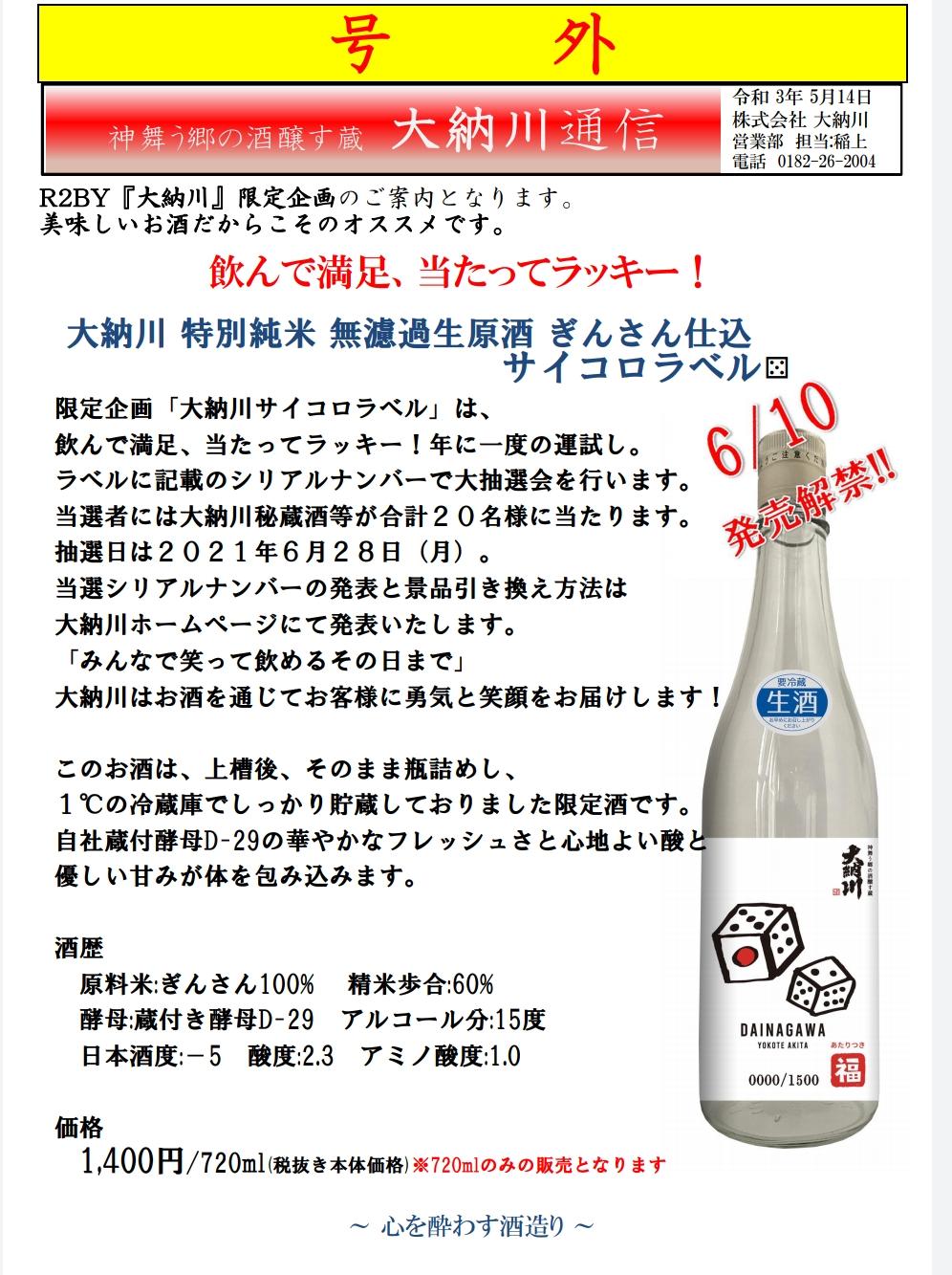 大納川の酒蔵に桜名月チームもお邪魔した!