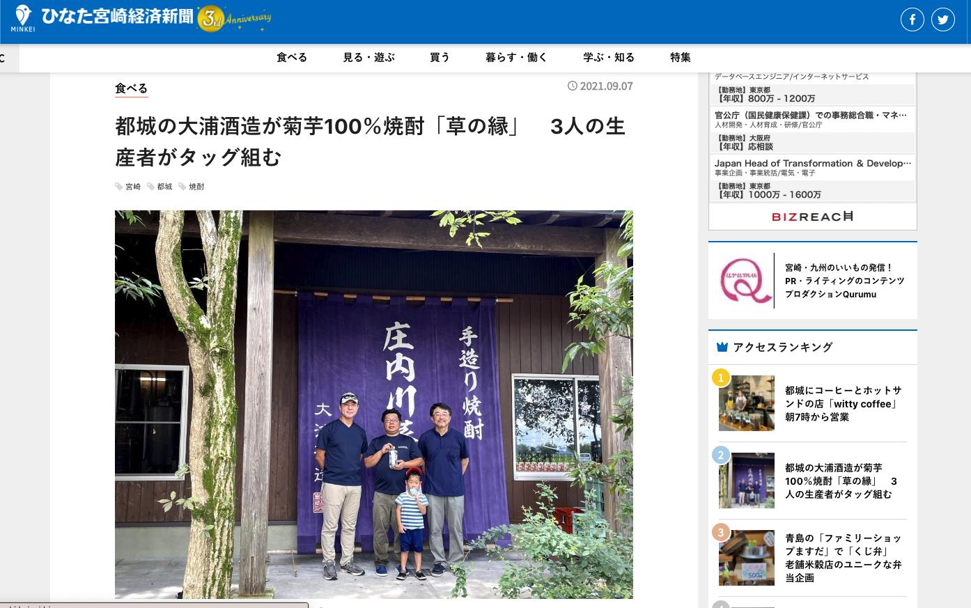 ひなた宮崎経済新聞に掲載して頂きました。都城の大浦酒造が菊芋100%焼酎「草の縁」 3人の生産者がタ