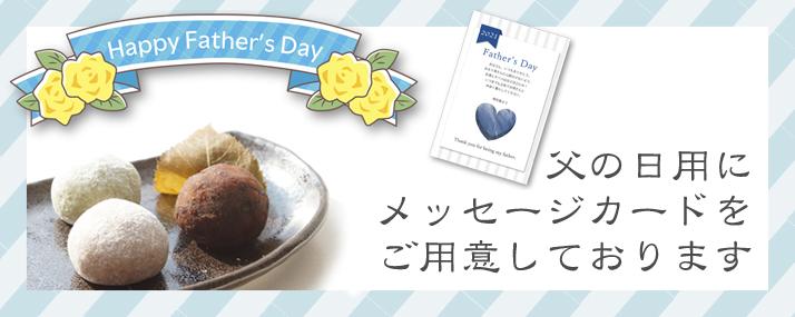 父の日に「カラダが喜ぶ和菓子」送りませんか?