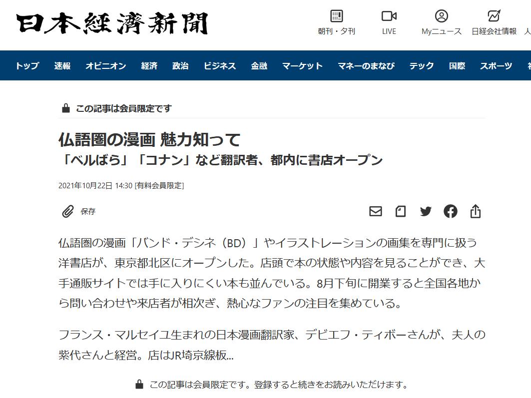 「メゾン・プティ・ルナール」が日経新聞で紹介されました。