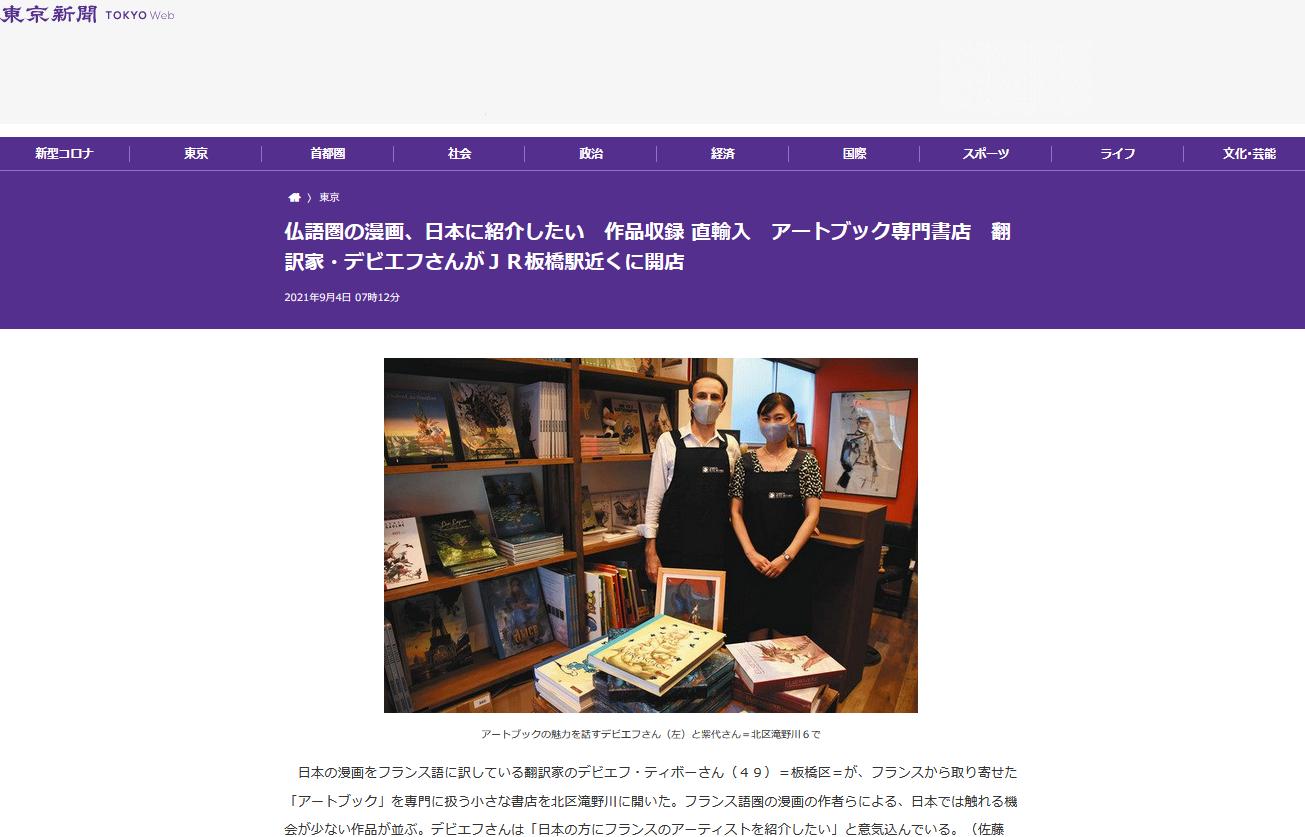 東京新聞にメゾン・プティ・ルナールの記事が掲載されました!