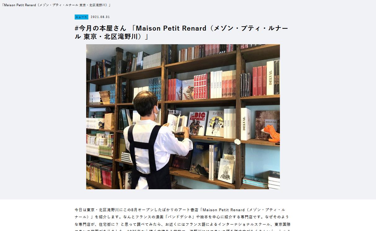 パイ・インターナショナルの「#今月の本屋さん」でメゾン・プティ・ルナールが紹介されました!