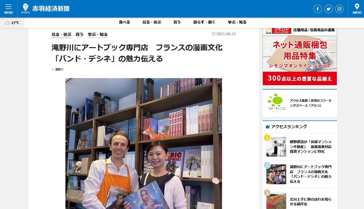 「メゾン・プティ・ルナール」が赤羽経済新聞で紹介されました。
