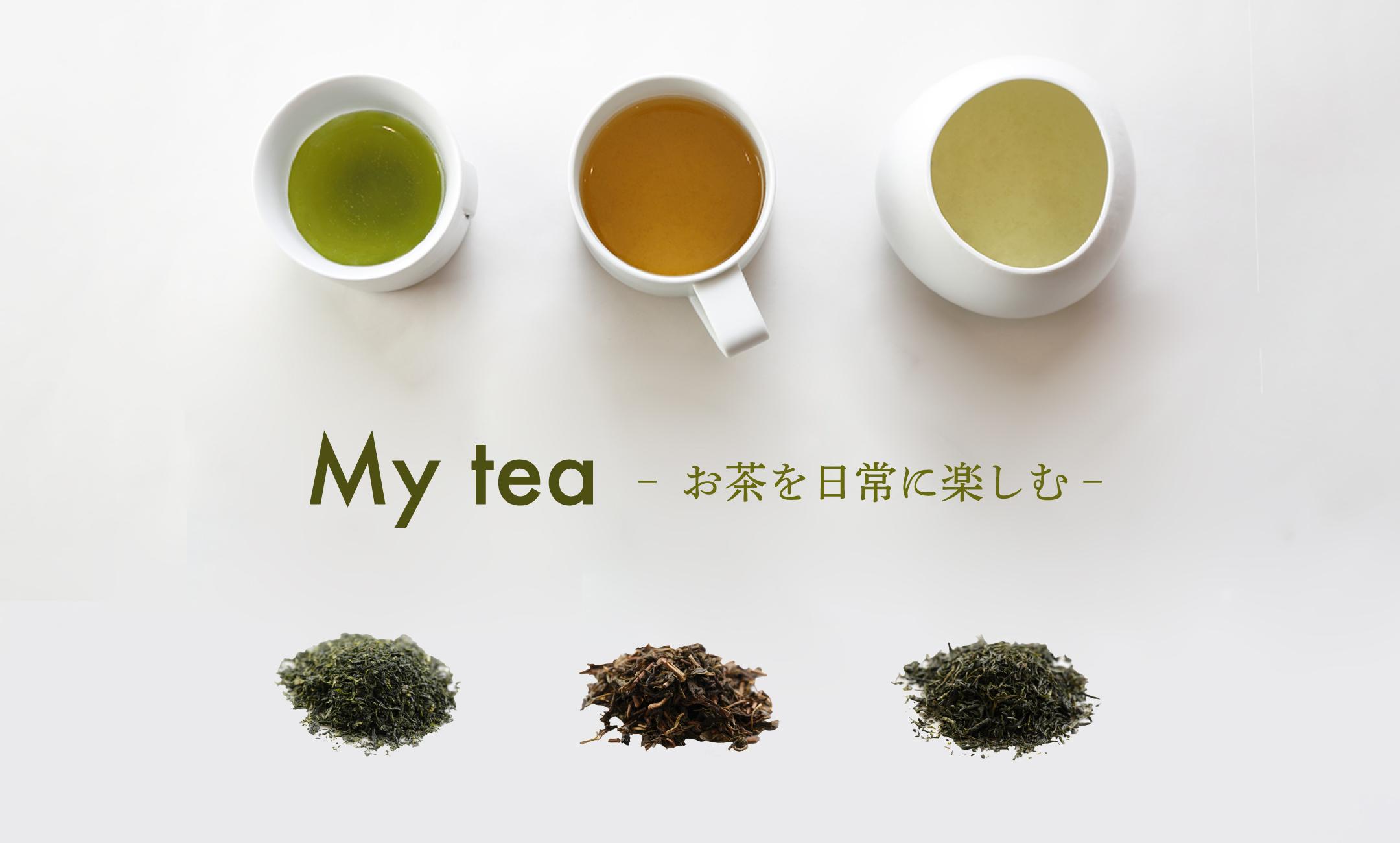 田中製茶工場 公式サイト OPEN