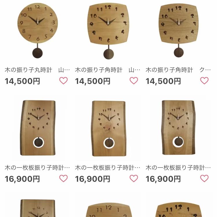 新作振り子時計の販売がスタートしました!
