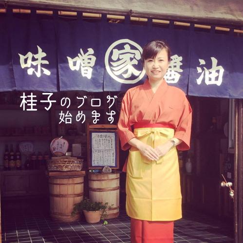 桂子のブログ始めます!