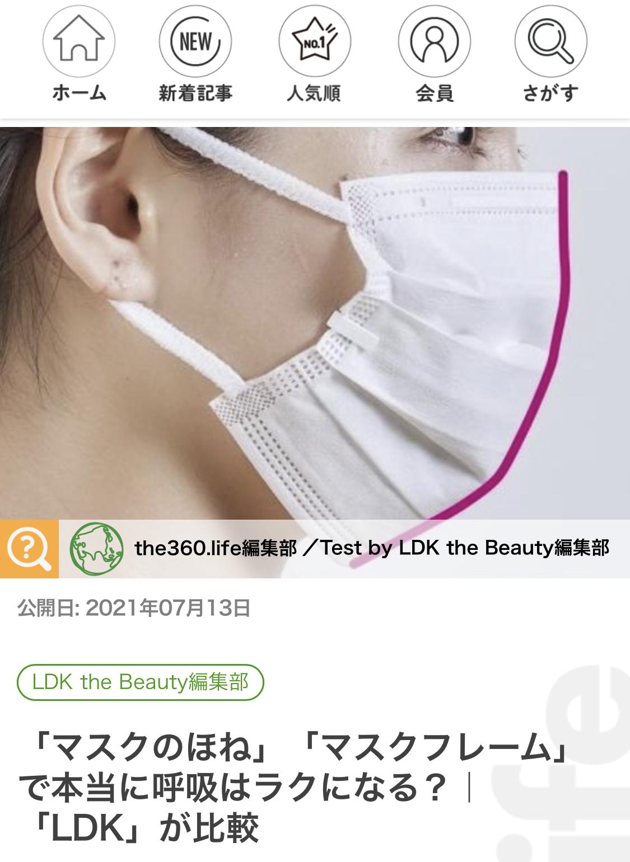 「LDK the Beauty」2021年8月号に「マスクのほね・こぼね」を掲載していただきました