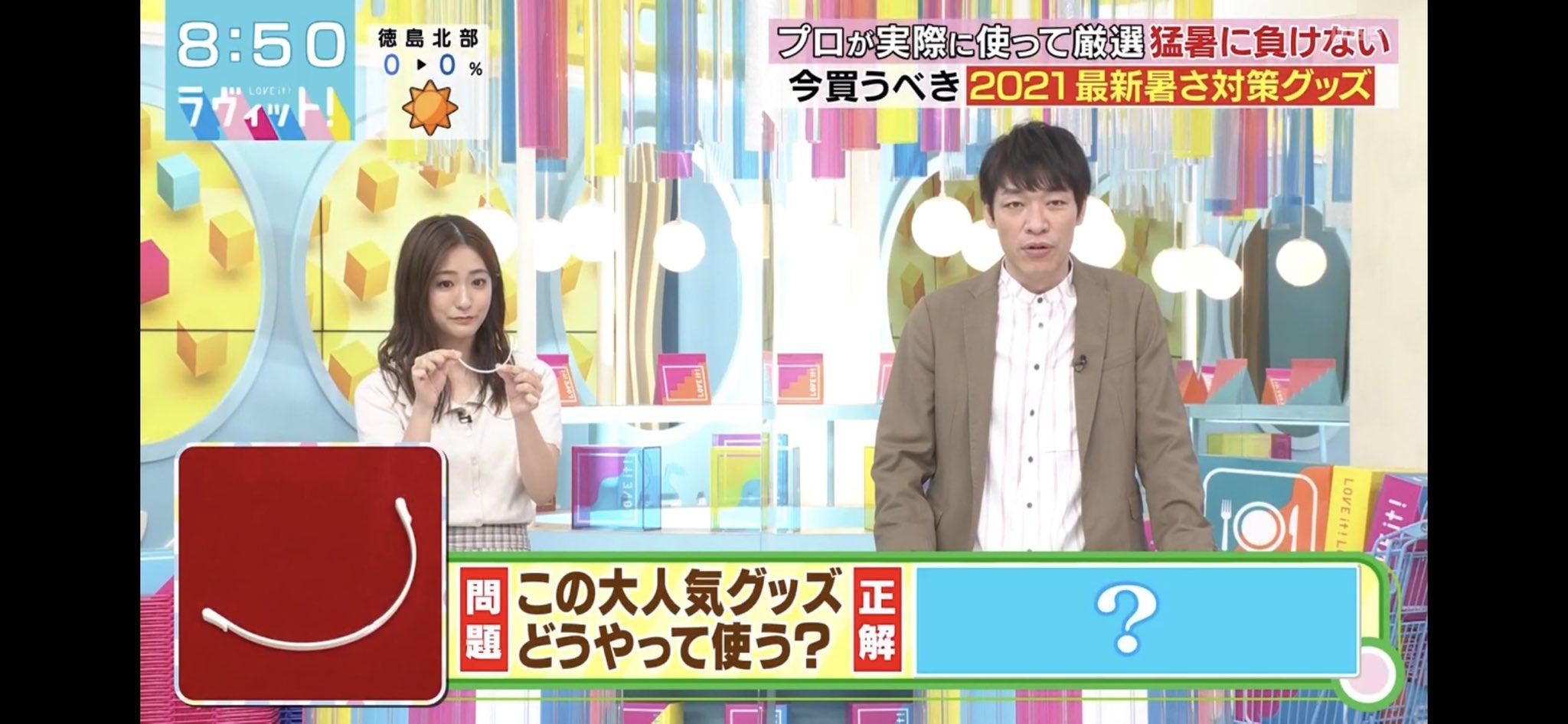 TBSテレビのラヴィット!で暑さ対策グッズとしてクイズ形式で取り上げられました。