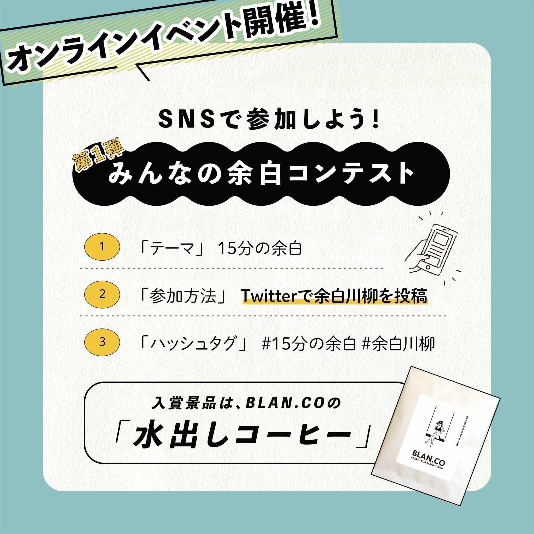 【twitterキャンペーン】皆さまからの『余白川柳』を募集する「みんなの余白コンテスト」を開催中!