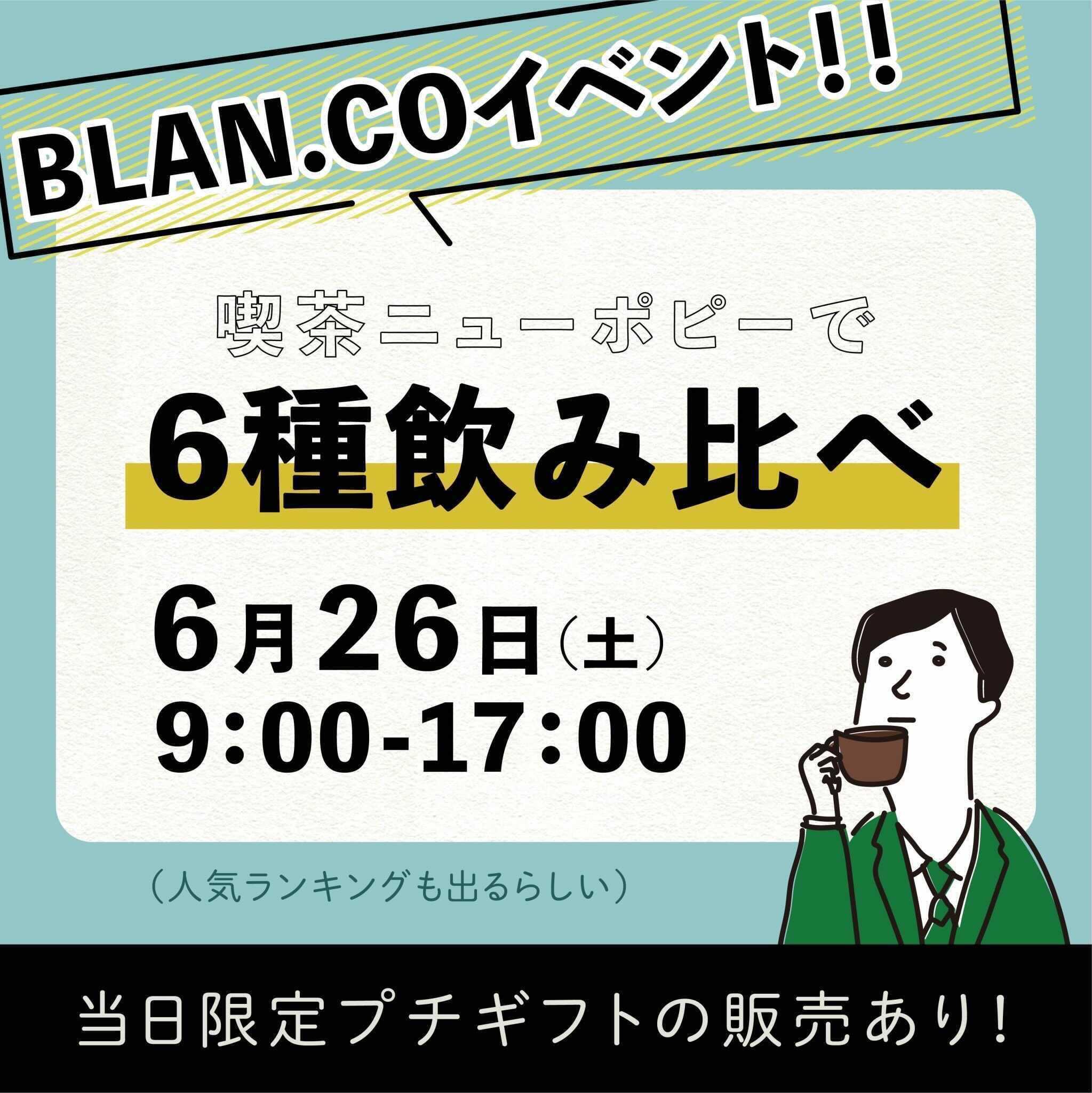 6/26(土)は名古屋・四間道へ!喫茶ニューポピーでBLAN.COが飲めるイベントを開催します