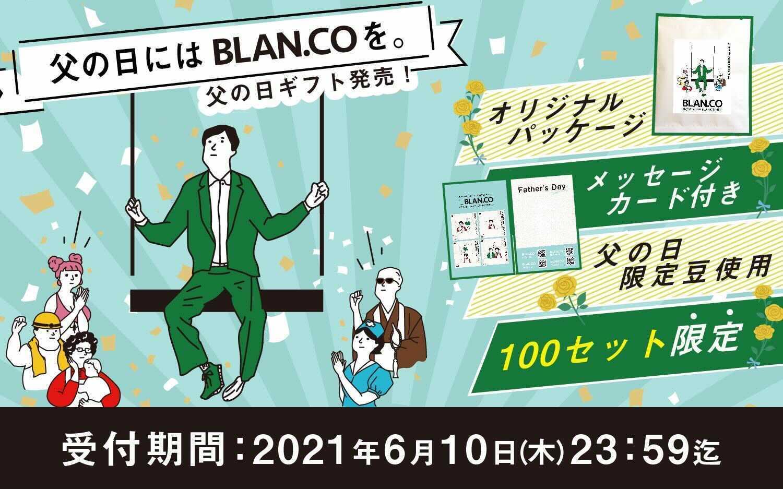 「ありがとう!」をコーヒーと共に贈ろう。BLAN.COの「父の日限定セット」を販売します!