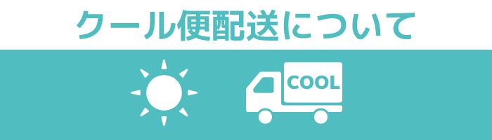 2021年4月19日~10月31日【クール便対応】送料の変更について