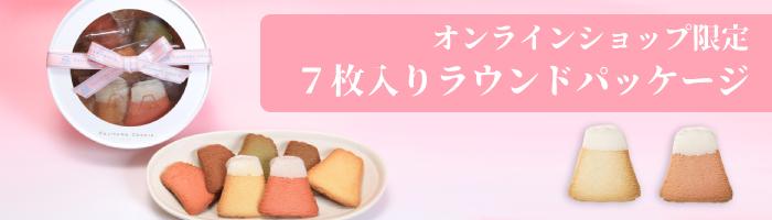 2021年8月15日 【オンラインショップ限定】フジヤマクッキー 7枚入りラウンドパッケージ新発売!