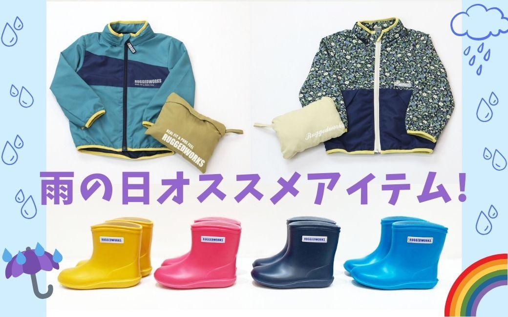 雨の日におススメのアイテムをご紹介!!