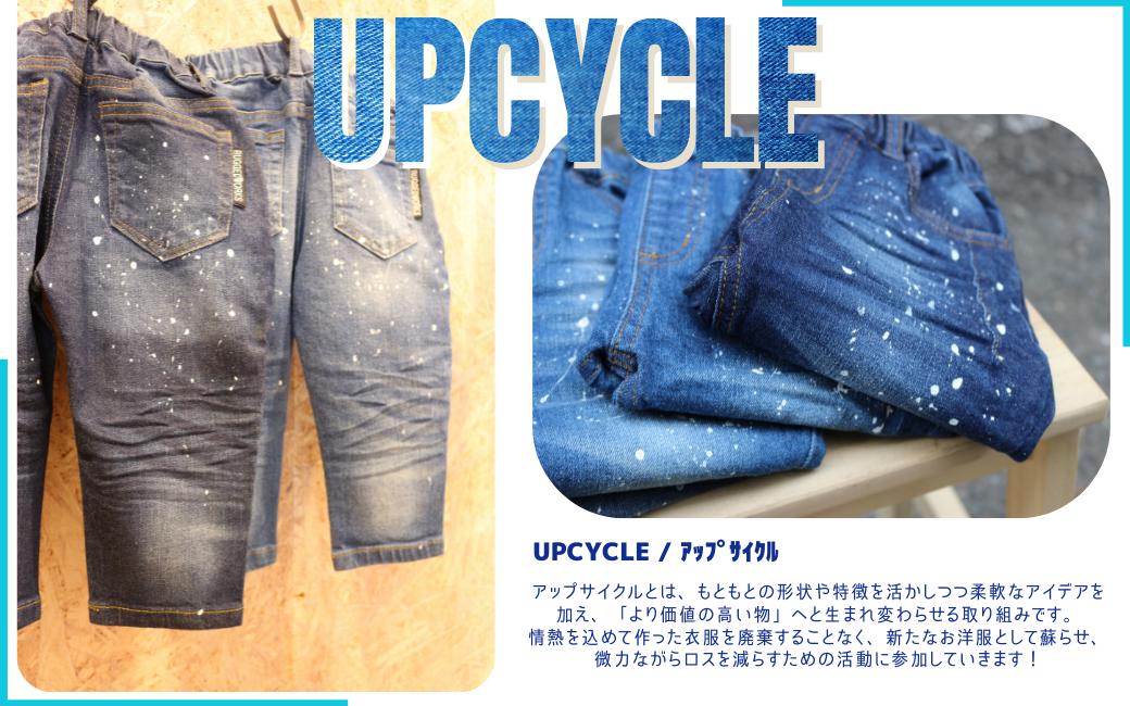UPCYCLE / アップサイクル第一弾!!