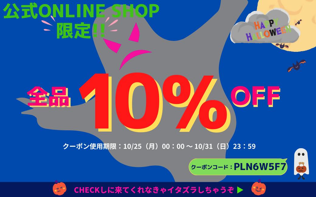 ☆HAPPY  HALLOWEEN☆ 10%OFFイベント開催中!!