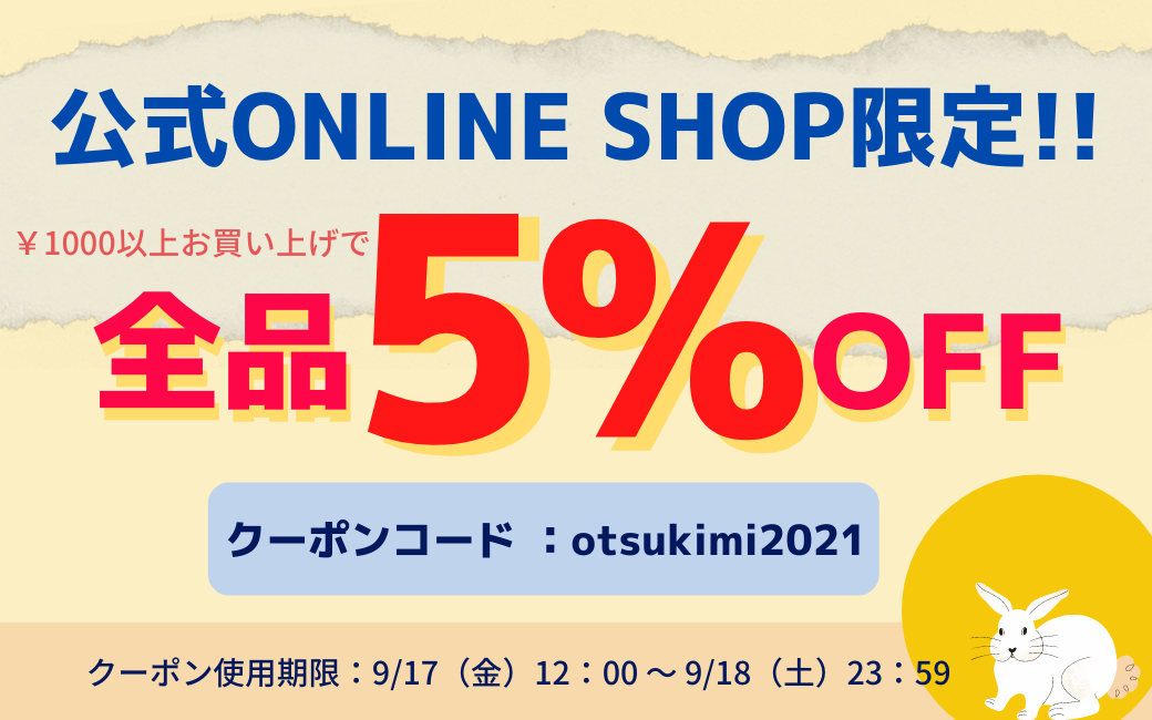 全品5%OFF クーポンプレゼント!!  9/17(金)12:00 ~ 9/18(土)23:59まで