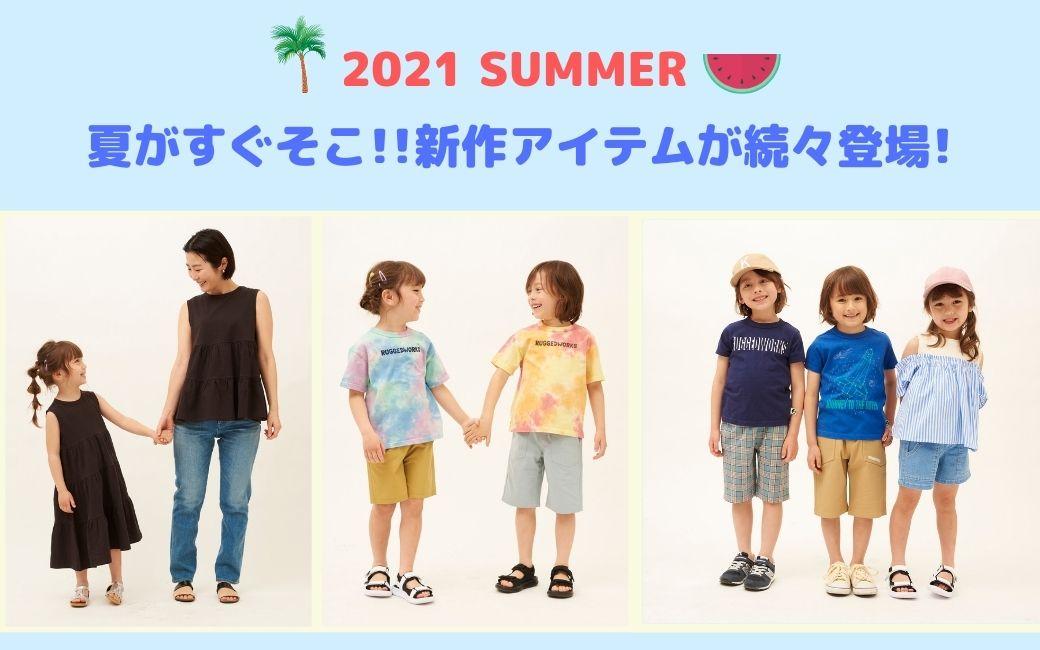 夏の新作アイテムが続々登場!!