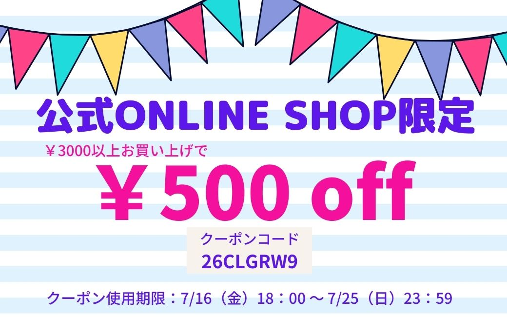 ¥500 OFFクーポンプレゼント!!