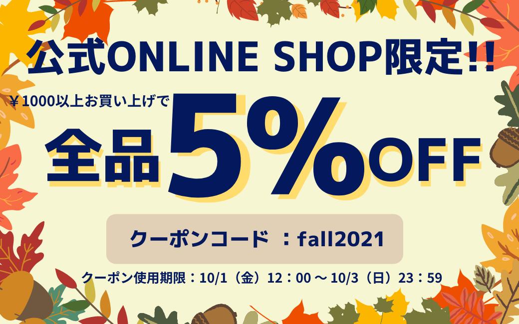 全品5%OFF クーポンプレゼント!!  10/1(金)12:00 ~ 10/3(日)23:59まで