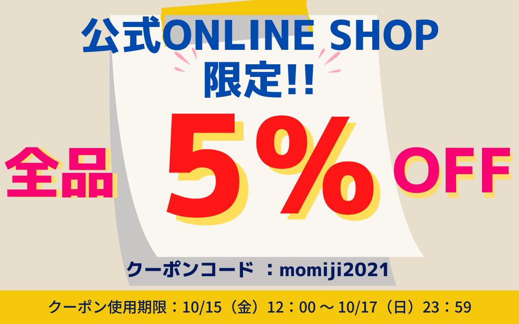 全品5%OFFクーポンプレゼント!!  10/15(金)12:00 ~ 10/17(日)23:59迄