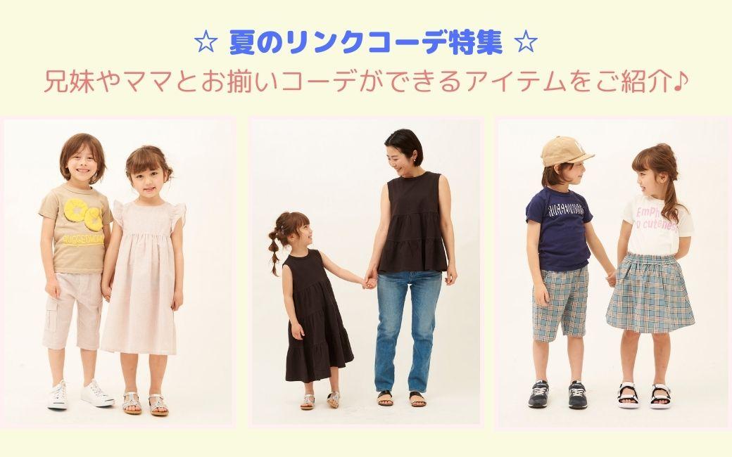 ☆夏のリンクコーデ特集☆