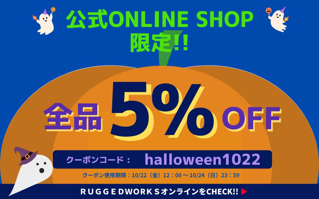 全品5%OFF クーポンプレゼント!!  10/22(金)12:00 ~ 10/24(日)23:59