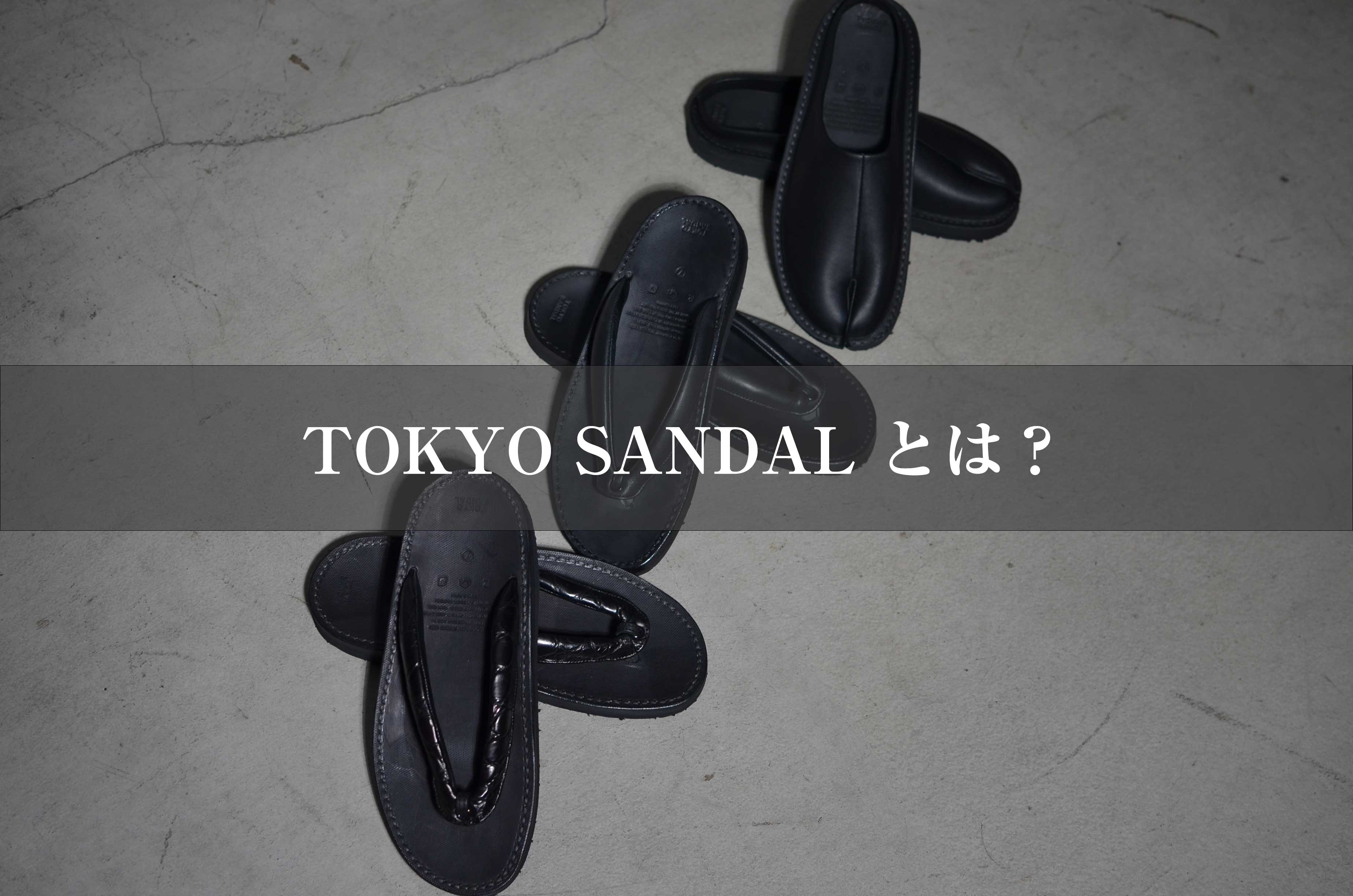 TOKYO SANDAL とは?