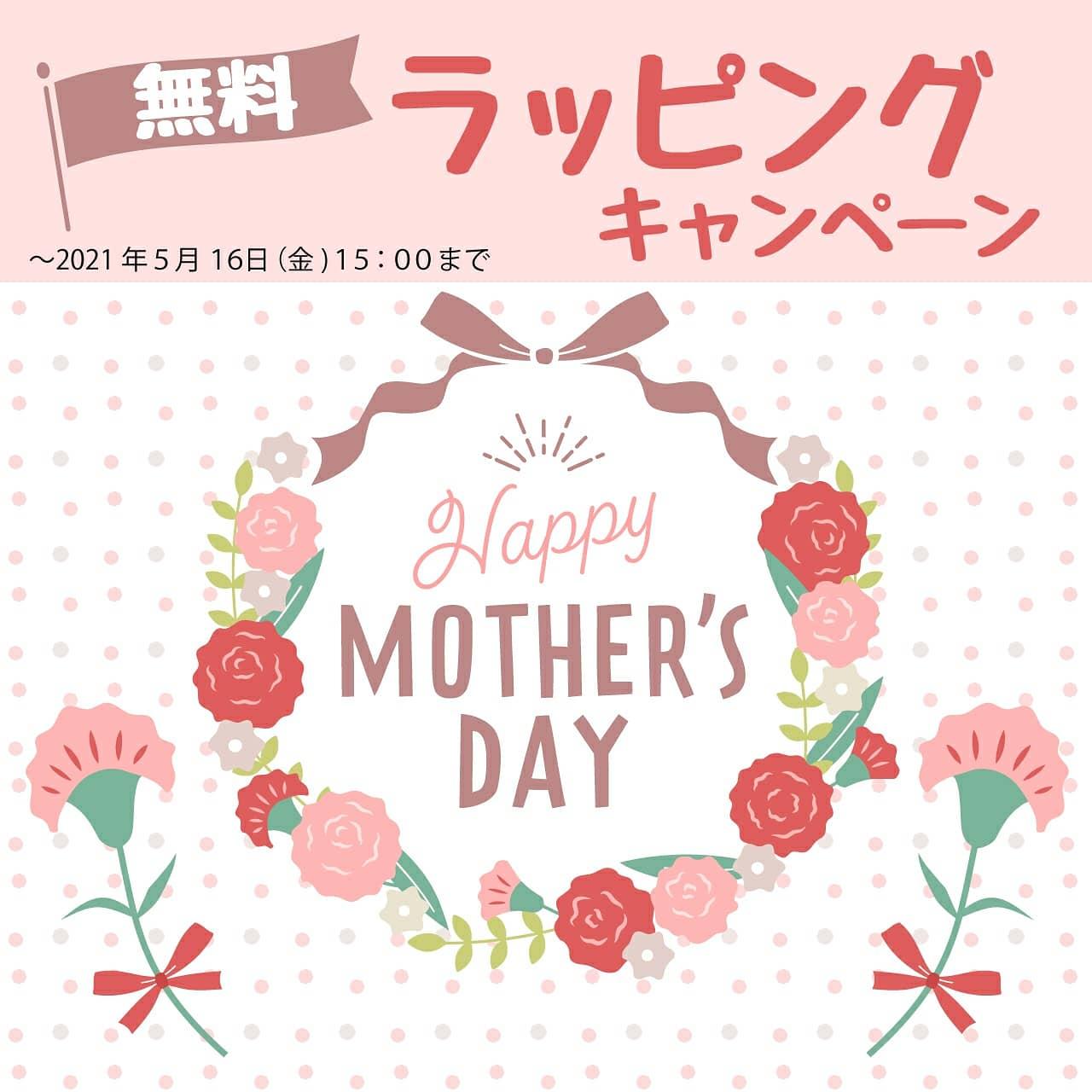 母の日❀無料ラッピングキャンペーン‼