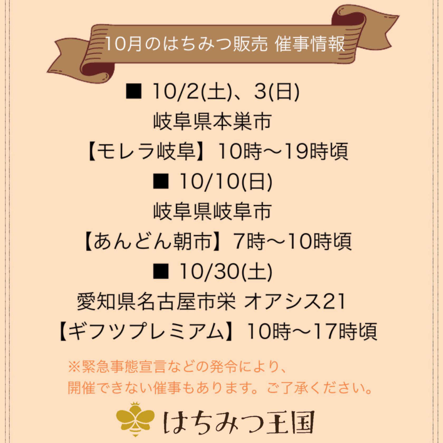 10月度の催事情報