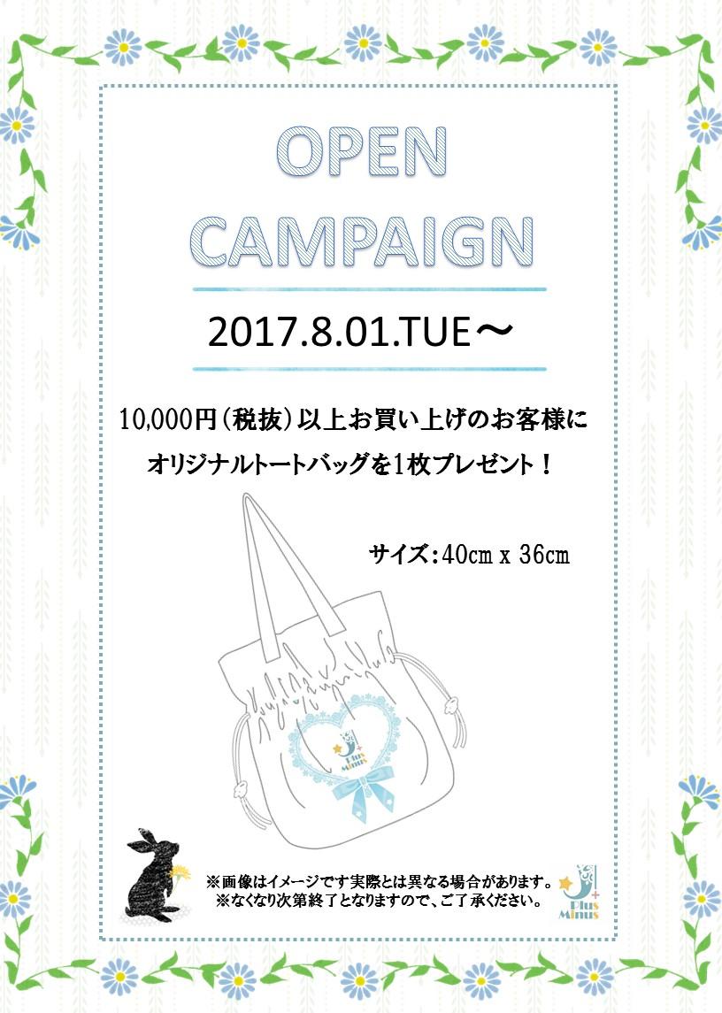 リニューアルオープンキャンペーン