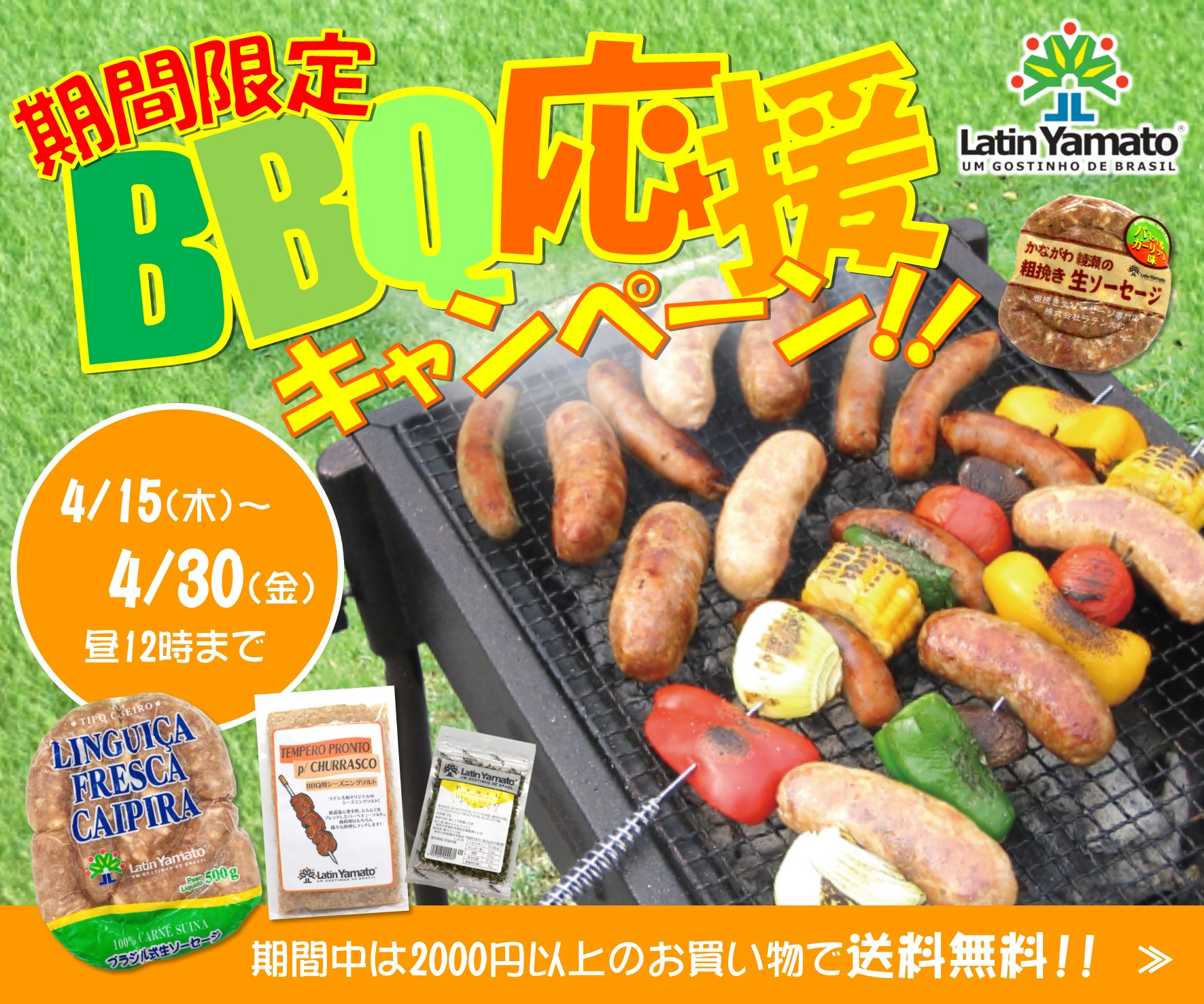 【終了】BBQ応援キャンペーン